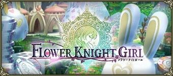 Play Flower Knight Girl Online