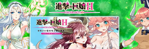 The Gaming Ground x Nutaku Attack on Moe H Review