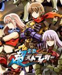 Hentai Game - Cho Dengeki Stryker