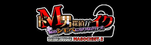 Detective Masochist 2