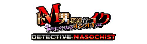 Detective Masochist
