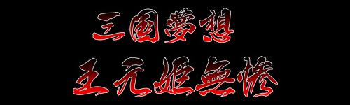 Sangoku Musou: Empress of Tragedy