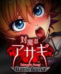 Hentai Game - Taimanin Asagi -Battle Arena-
