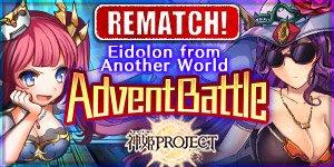 Advent Battle